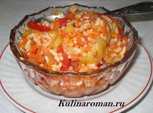 рецепт салата с рисом и овощами на зиму с фото