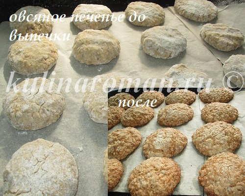 овсяные печенья из хлопьев