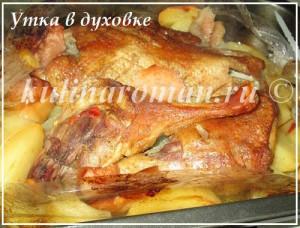 запеченная утка в духовке в рукаве