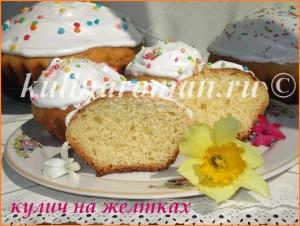 pasxalnye-kulich-recept-na-zheltkax (23)