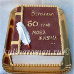 торт книга 50 лет