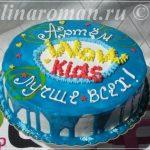 Веселый детский торт