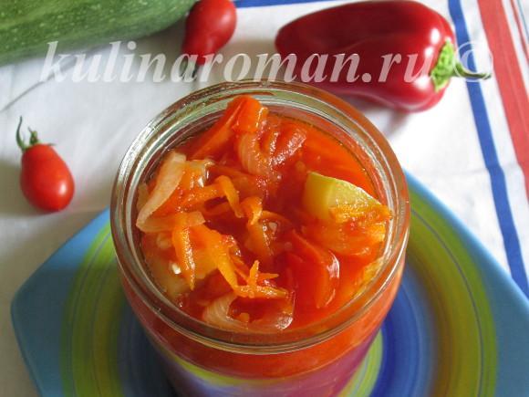 лечо из кабачков с помидорами на зиму