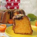 вкусный рецепт морковного кекса