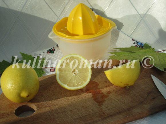 выдавливаем лимонный сок
