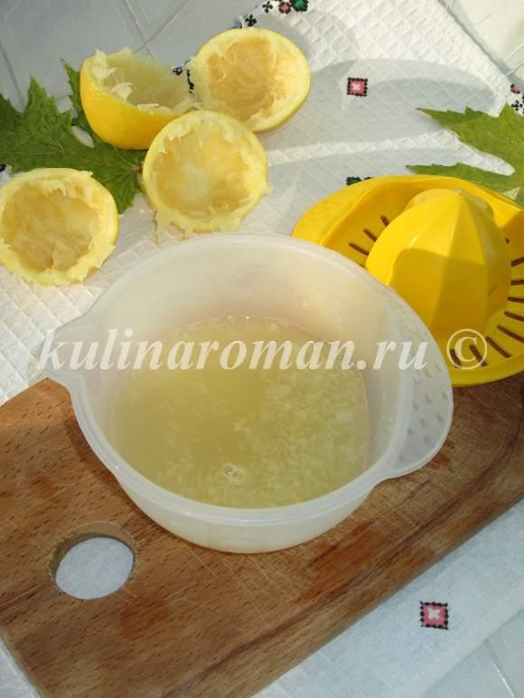 лимонный сок рецепт