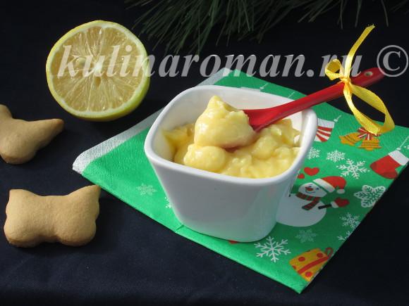 лимонный курд пошаговый рецепт
