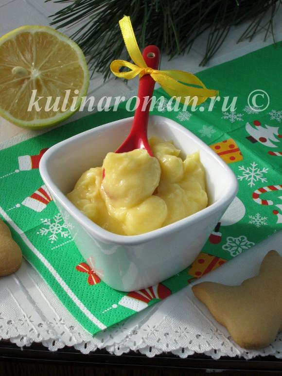 лимонный курд хороший рецепт