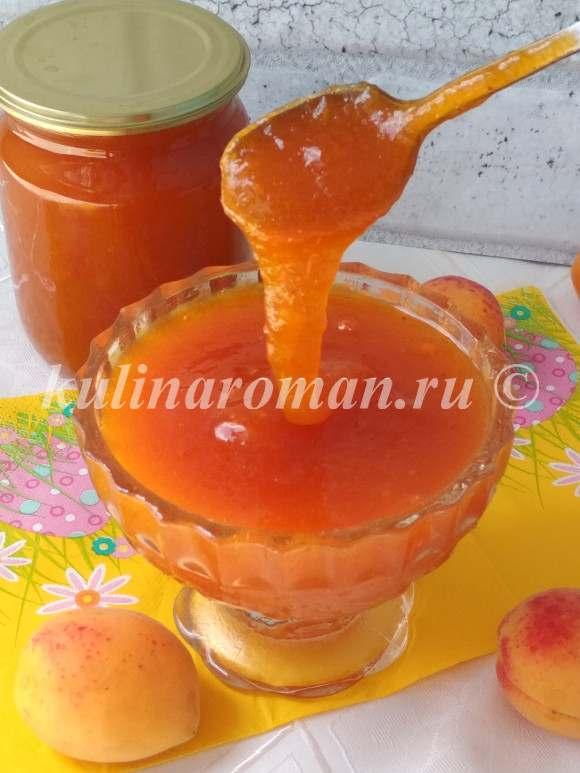 как приготовить вкусное повидло из абрикосов