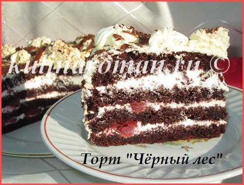 рецепт торта черный лес