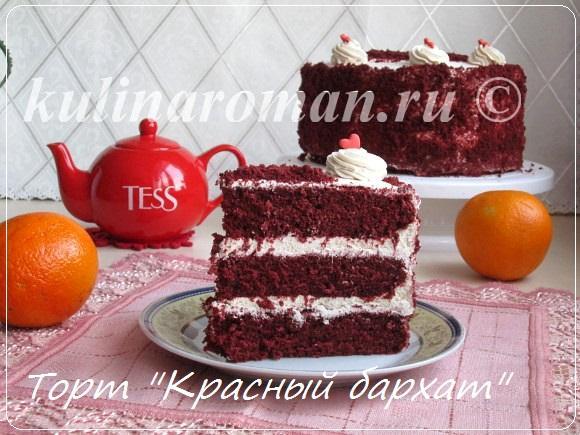 рецепт торта красный бархат