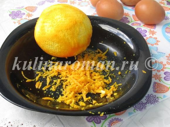 апельсиновая цедра
