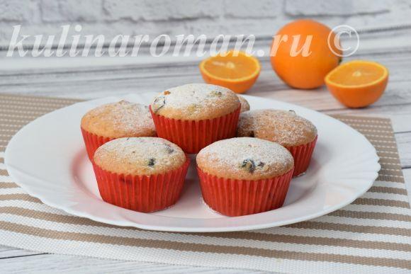 апельсиновые кексы пошаговый рецепт