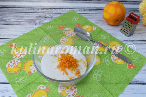 в сахар добавляем апельсиновую цедру