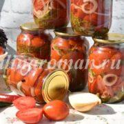 помидоры с луком на зиму пальчики оближешь