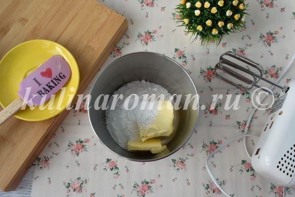 масло взбить с сахарной пудрой