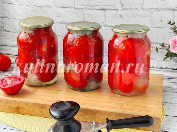 помидоры на зиму рецепт